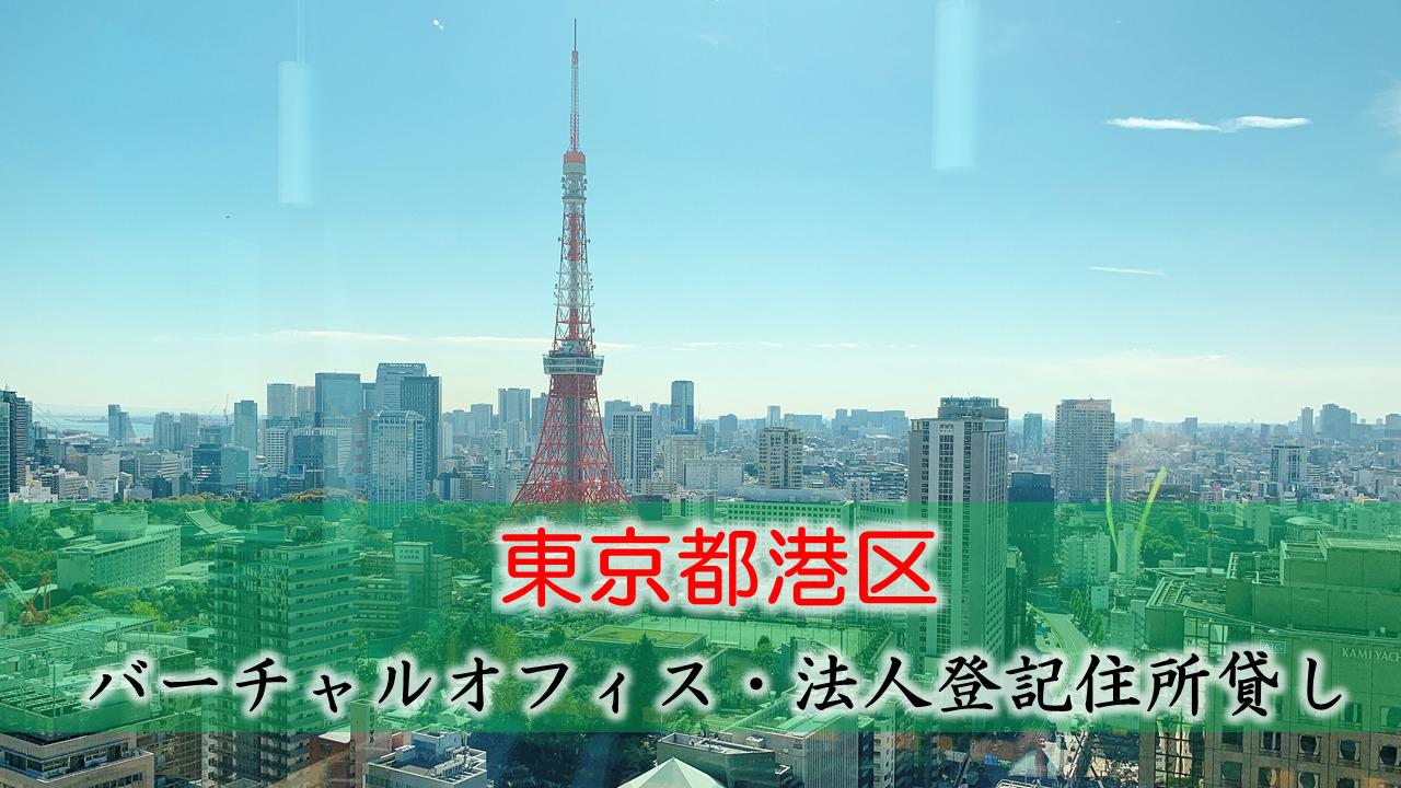 東京都港区のバーチャルオフィス・登記・住所貸しまとめ