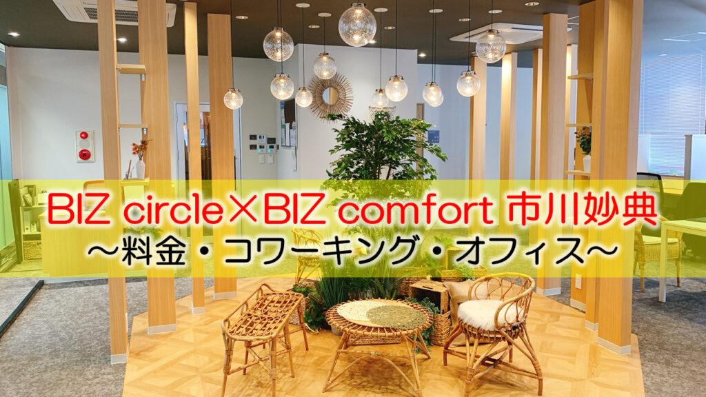 BIZcircle×BIZcomfort市川妙典体験レポート ~料金・コワーキング・オフィス~