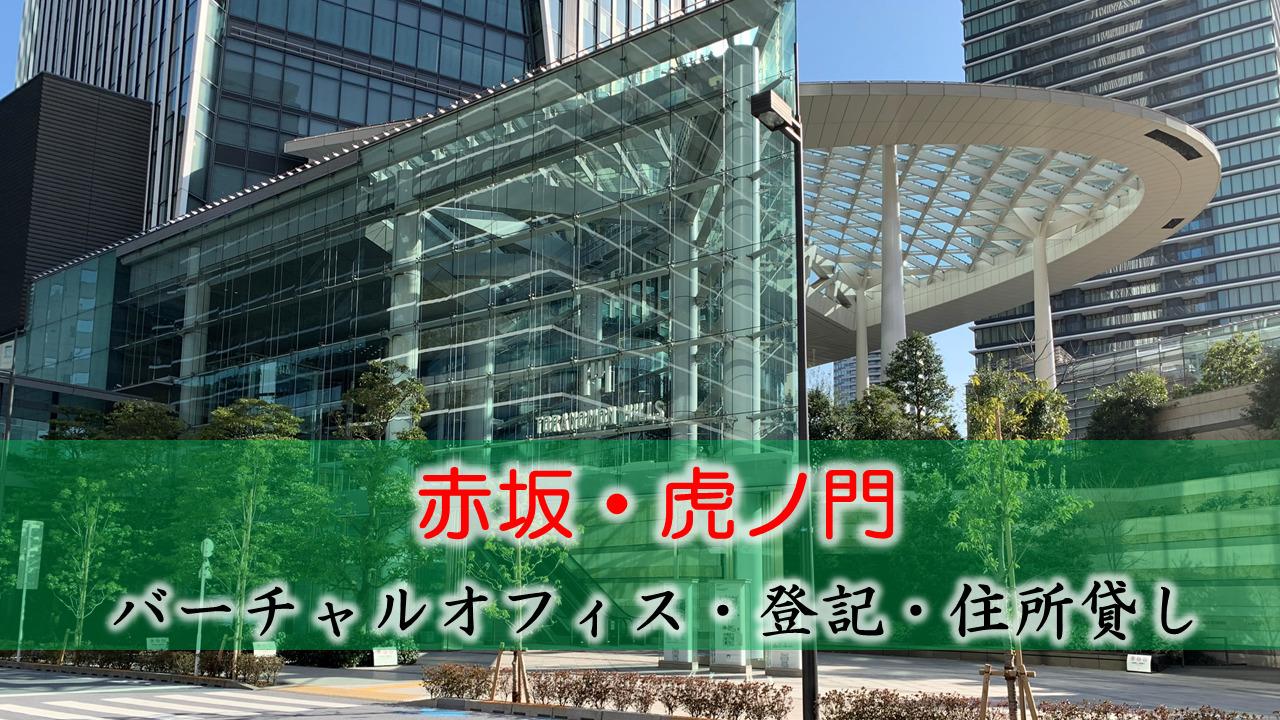 赤坂・虎ノ門のバーチャルオフィス・登記・住所貸しまとめ