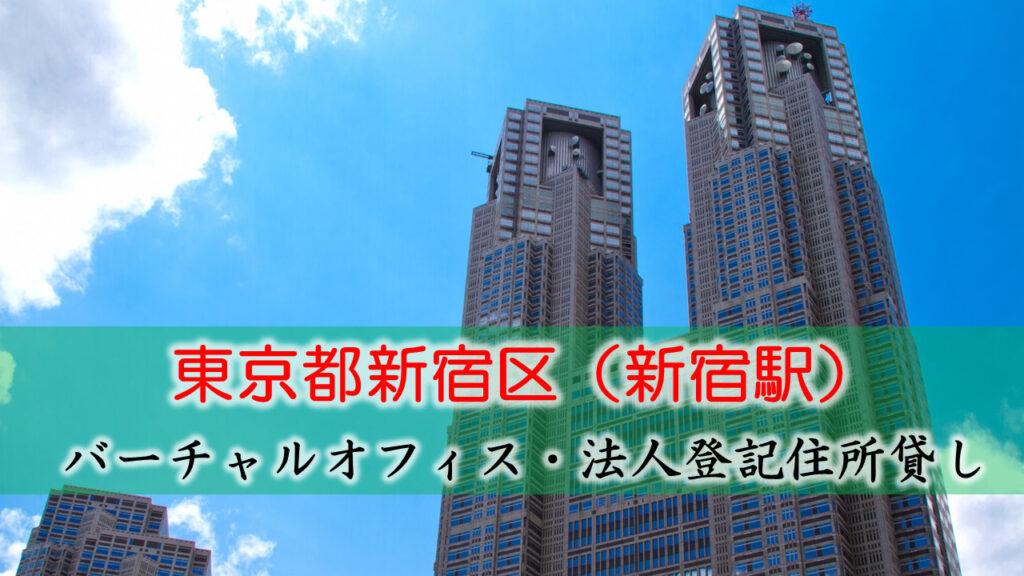 東京都新宿区(新宿駅)のバーチャルオフィス・登記・住所貸しまとめ