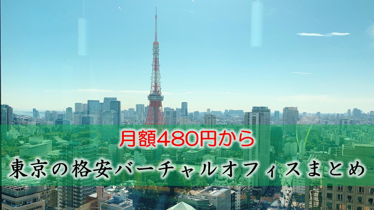 【月480円から】東京の格安バーチャルオフィスまとめ